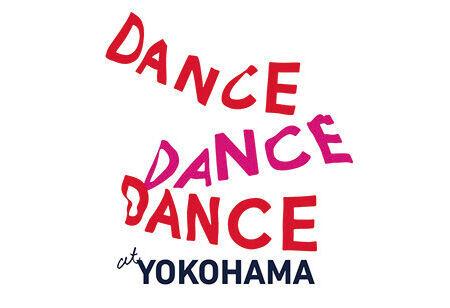 「Dance Dance Dance @ YOKOHAMA」今年も開催!