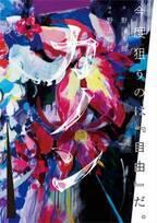 昨年中止となった野田秀樹×野上絹代の舞台『カノン』が東京芸術劇場で復活上演