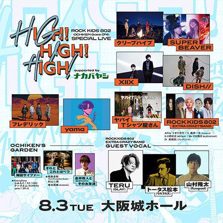 『HIGH!HIGH!HIGH!』にTERU、トータス松本、山村隆太らが出演決定!