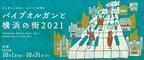 横浜を舞台としたオルガン・フェスティバル開催