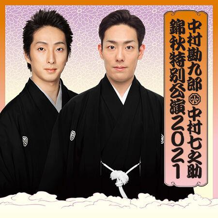 中村屋歌舞伎、浦島太郎と龍神の舞踊を全国15カ所で