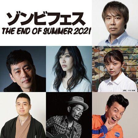 中村 中も初出演!晩夏にぴったりな『ゾンビフェス THE END OF SUMMER 2021』開幕