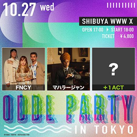 マハラージャン、FNCYなど注目の3組が出演!『ODDL PARTY in TOKYO』が開催決定