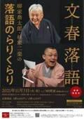 追加販売決定!人気落語家・柳家喬太郎と林家二楽の『文春落語』11月3日開催