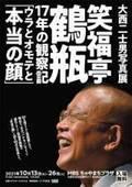 """笑福亭鶴瓶の17年間を追いかけた""""観察記""""。映画『バケモン』公開を記念し、写真展が大阪で開催!"""