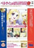 『ベルサイユのばら COMPLETE DVD BOOK』が5か月連続でいよいよ刊行スタート!