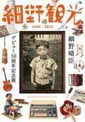 細野晴臣デビュー50周年記念展「細野観光1969-2021」が大阪で開催!