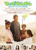 サンゴ産卵の奇跡を描いた岡村隆史主演作、製作中も奇跡の連続!