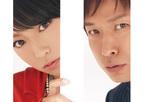 深田恭子×椎名桔平の絶妙な掛け合いに注目! 映画『恋愛戯曲』予告が解禁