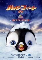 子ペンギンが大活躍! 『ハッピーフィート2』予告編公開