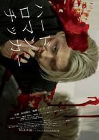 松田翔太主演『ハードロマンチッカー』衝撃画像が公開