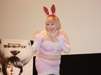 渡辺直美、映画イベントにバニーガール姿で登場