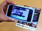 日本初! 劇場チラシで予告編が観られる新サービスが開始