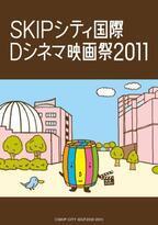 デジタルシネマの祭典が開催に! 俳優、小橋賢児の監督デビュー作も登場