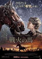 """""""希望""""描くスピルバーグ監督の最新作『戦火の馬』予告編が公開"""