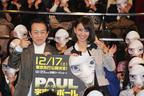 『宇宙人ポール』公開記念イベントに矢追純一&加藤夏希が登場