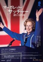 M・ストリープが女性首相を熱演する『マーガレット・サッチャー』予告が公開