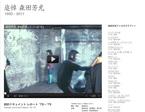森田芳光監督、幻のドキュメンタリー作品を全編YouTubeにて公開!