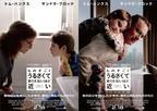 """2枚のポスターで伝わる""""家族の絆""""。トム・ハンクス出演作の新画像公開"""