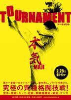 最強の格闘技とは? 異種格闘技戦を追った映画『TOURNAMENT』が公開!