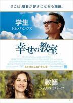 2大オスカー俳優T・ハンクス&J・ロバーツ共演作、『幸せの教室』のポスターが公開に!