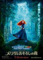 その森にはどんな秘密が? ピクサー新作『メリダとおそろしの森』予告編が公開