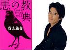 ベストセラー『悪の教典』が伊藤英明×三池崇史監督で映画化!