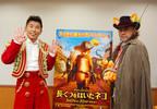 新コンビ結成!? 竹中直人&勝俣州和が語る映画『長ぐつをはいたネコ』