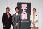 妻夫木&武井が共演作『愛と誠』を「よくわからない」と発言