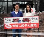 """『劇場版 SPEC』イベントで戸田&加瀬が""""流し餃子""""をキャッチ!"""