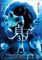 """""""飛び出す""""恐怖! 『貞子3D』ポスター画像が公開"""