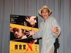 映画『捜査官X』イベントで岡田圭右が金城武に変身!?