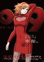 公開日も決定! 『009 RE:CYBORG』新画像が解禁