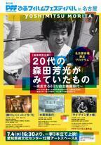 森田芳光追悼企画も。ぴあフィルムフェスが名古屋、福岡で開催