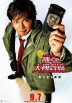 映画『踊る大捜査線』完結編で香取慎吾が犯人役に!