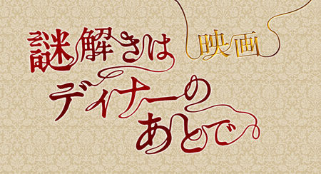 櫻井翔&北川景子コンビが復活! 『謎解きはディナーのあとで』映画化決定