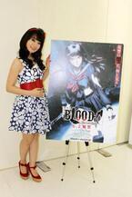 『劇場版BLOOD-C』水樹奈々×橋本愛 血みどろバトルも「実は血が苦手」