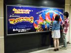 """都内4駅限定! 『マダガスカル3』""""立体アフロ""""ポスターが登場"""