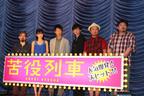 原作映画を酷評した西村賢太氏、『苦役列車』舞台あいさつで観客に感謝