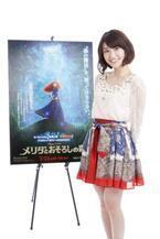「宝物をもらった気がする」大島優子が語る『メリダとおそろしの森』