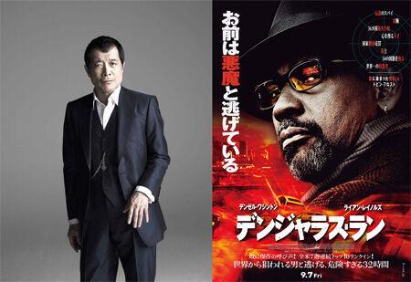 強力タッグ結成! 矢沢永吉が映画『デンジャラス・ラン』に楽曲提供