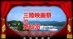 宮城県三陸で無料上映の映画祭を開催