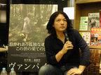 岩井俊二、8年ぶりの最新作『ヴァンパイア』のトークショーに登壇