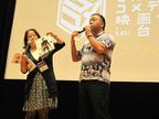 したまちコメディ映画祭、コリン・ファースの学園コメディが新賞を受賞