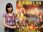 日本語版キャストに抜擢。乃木坂46・生田絵梨花が語る『ハンガー・ゲーム』