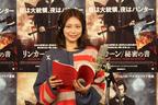 相武紗季、ハリウッド映画の吹替えに挑戦! リンカーン大統領夫人を熱演