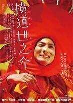 高良健吾の新境地! 映画『横道世之介』特報が公開