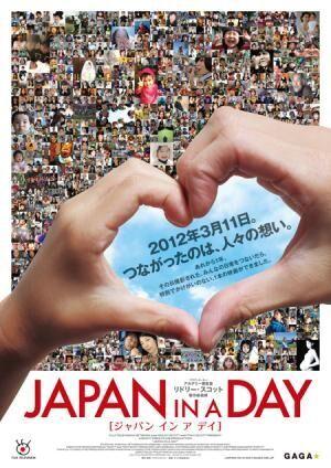 """映画『JAPAN IN A DAY』が""""都道府県代表""""オンライン試写を実施"""