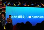 """ニコニコ動画が『ヱヴァ』とコラボ! niconico新バージョン""""Q""""提供開始"""
