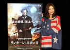相武紗季「いつかアクションに挑戦したい」 ハリウッド進出にも意欲